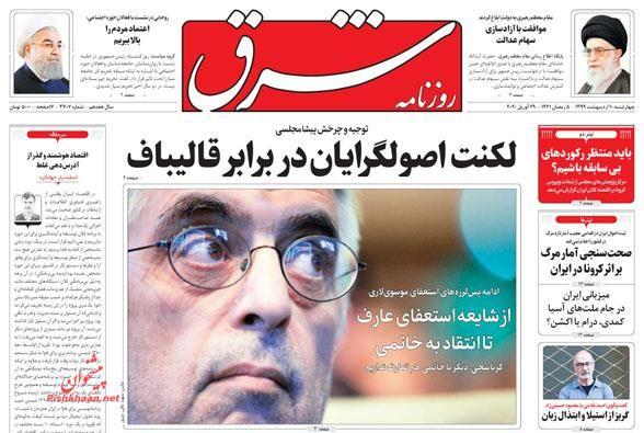 عناوین اخبار روزنامه شرق در روز چهارشنبه ۱۰ اردیبهشت :