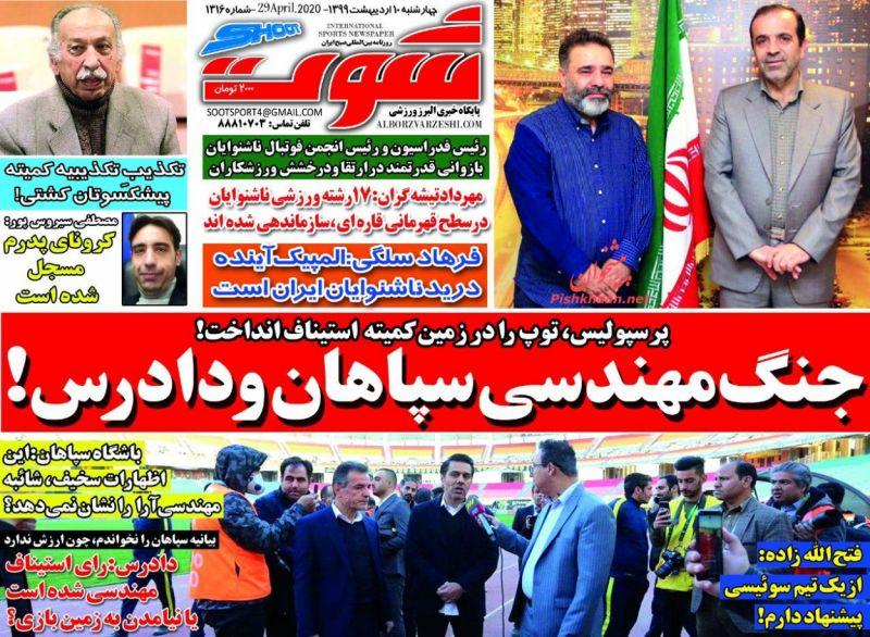 عناوین اخبار روزنامه شوت در روز چهارشنبه ۱۰ ارديبهشت
