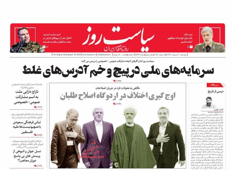 عناوین اخبار روزنامه سیاست روز در روز چهارشنبه ۱۰ ارديبهشت