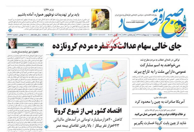 عناوین اخبار روزنامه صبح اقتصاد در روز چهارشنبه ۱۰ ارديبهشت