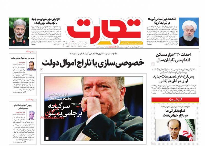 عناوین اخبار روزنامه تجارت در روز چهارشنبه ۱۰ ارديبهشت