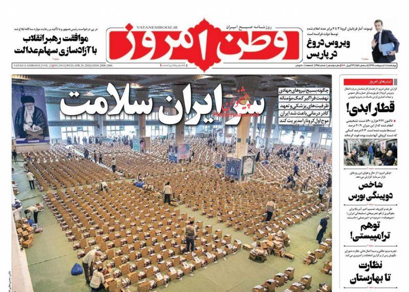 عناوین اخبار روزنامه وطن امروز در روز چهارشنبه ۱۰ ارديبهشت