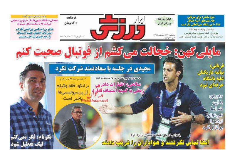 عناوین اخبار روزنامه ابرار ورزشى در روز پنجشنبه ۱۱ ارديبهشت