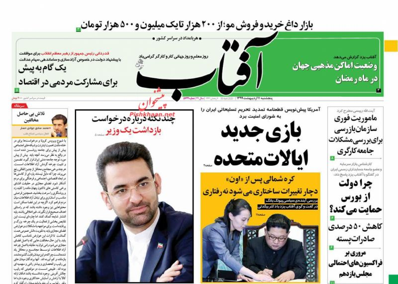 عناوین اخبار روزنامه آفتاب یزد در روز پنجشنبه ۱۱ ارديبهشت