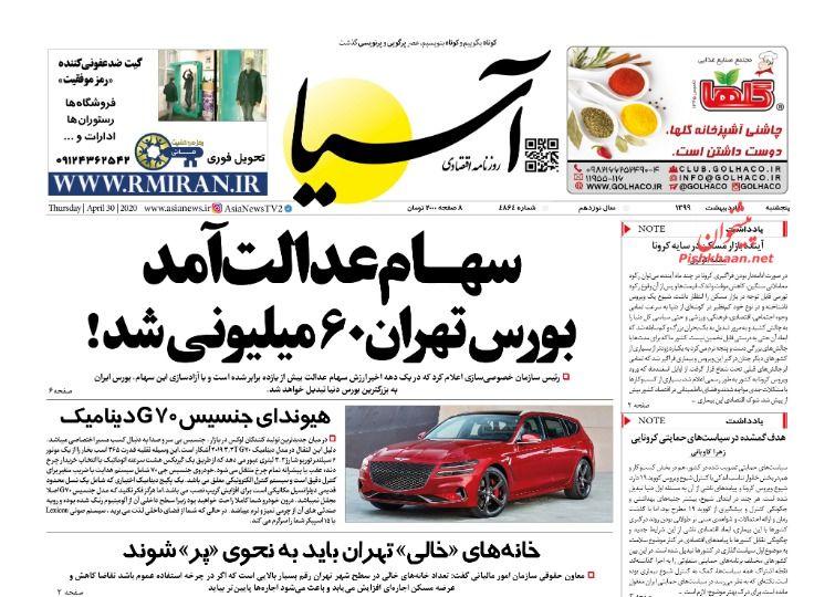 عناوین اخبار روزنامه آسیا در روز پنجشنبه ۱۱ ارديبهشت