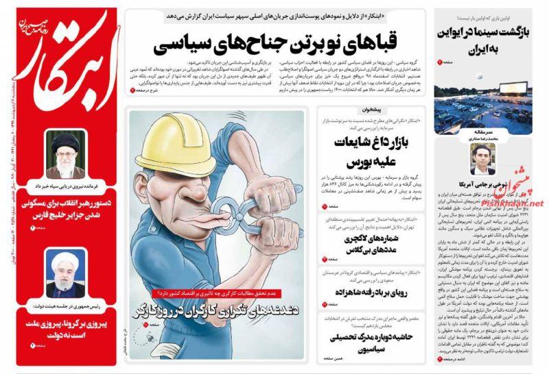 عناوین اخبار روزنامه ابتکار در روز پنجشنبه ۱۱ ارديبهشت