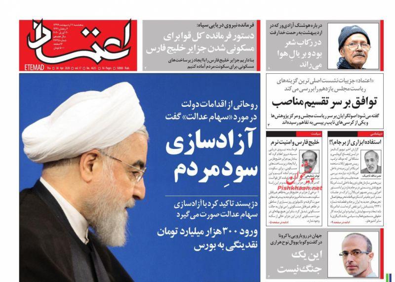 عناوین اخبار روزنامه اعتماد در روز پنجشنبه ۱۱ ارديبهشت