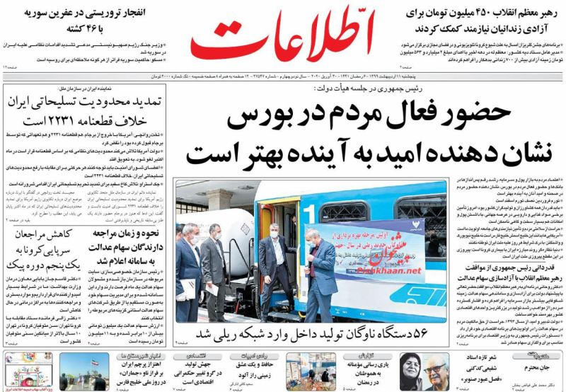عناوین اخبار روزنامه اطلاعات در روز پنجشنبه ۱۱ ارديبهشت