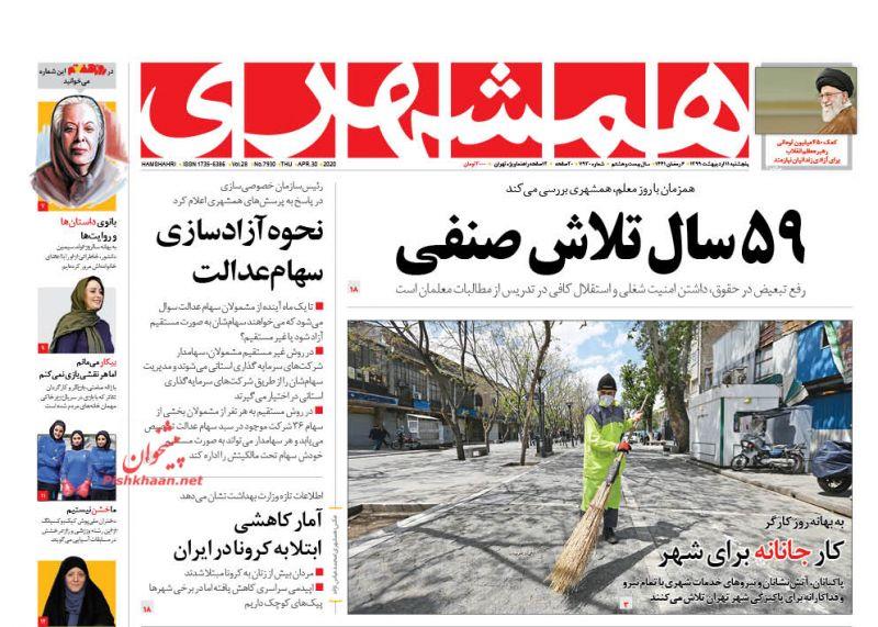عناوین اخبار روزنامه همشهری در روز پنجشنبه ۱۱ ارديبهشت