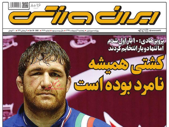 عناوین اخبار روزنامه ایران ورزشی در روز پنجشنبه ۱۱ ارديبهشت