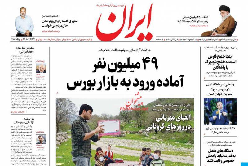 عناوین اخبار روزنامه ایران در روز پنجشنبه ۱۱ ارديبهشت