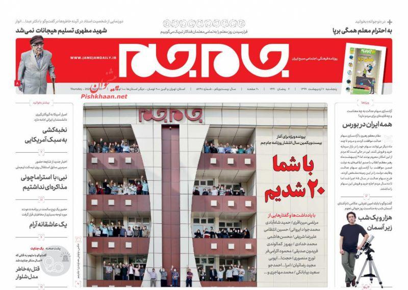 عناوین اخبار روزنامه جام جم در روز پنجشنبه ۱۱ ارديبهشت