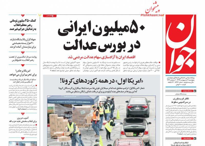 عناوین اخبار روزنامه جوان در روز پنجشنبه ۱۱ ارديبهشت