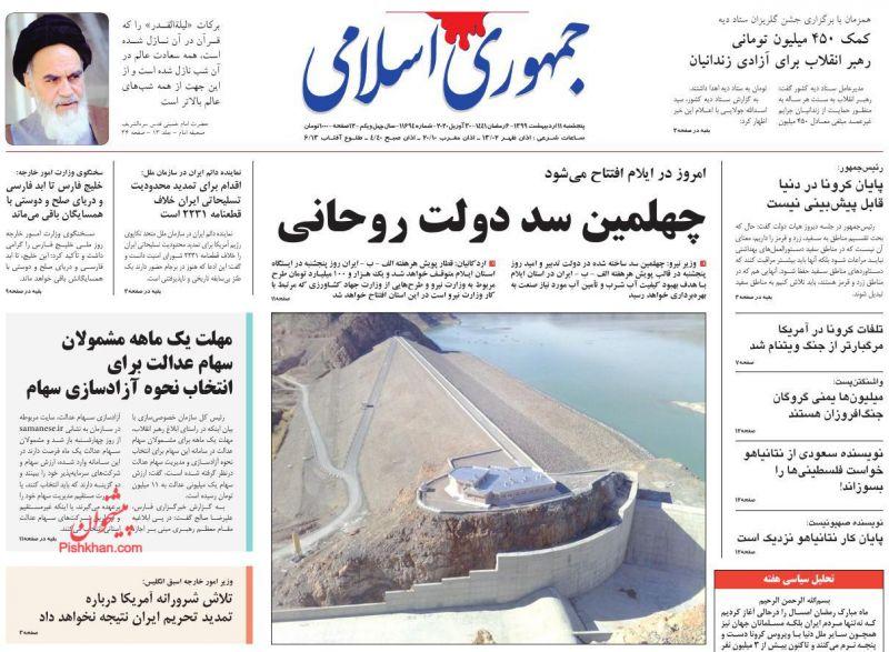 عناوین اخبار روزنامه جمهوری اسلامی در روز پنجشنبه ۱۱ ارديبهشت