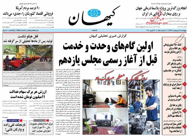 عناوین اخبار روزنامه کيهان در روز پنجشنبه ۱۱ ارديبهشت