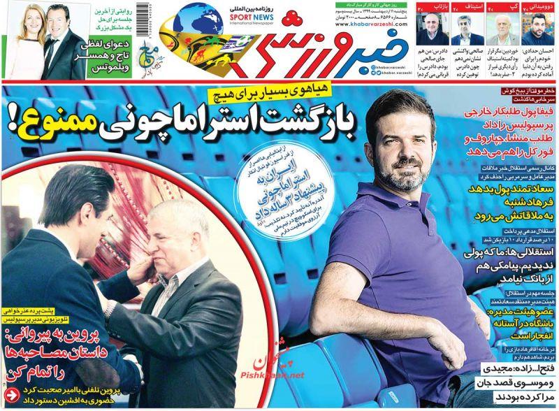 عناوین اخبار روزنامه خبر ورزشی در روز پنجشنبه ۱۱ ارديبهشت