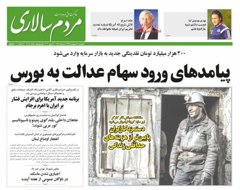 عناوین اخبار روزنامه مردم سالاری در روز پنجشنبه ۱۱ ارديبهشت