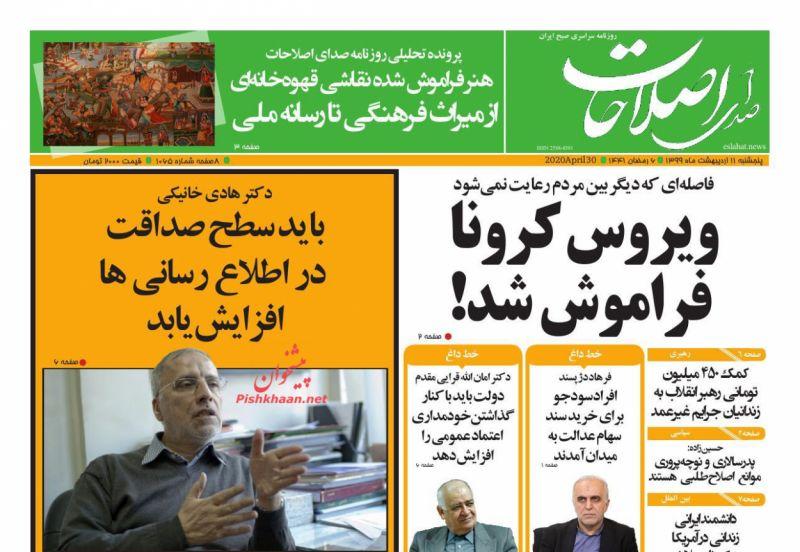 عناوین اخبار روزنامه صدای اصلاحات در روز پنجشنبه ۱۱ ارديبهشت