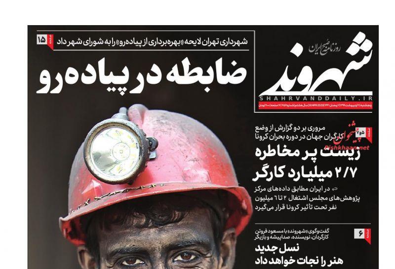 عناوین اخبار روزنامه شهروند در روز پنجشنبه ۱۱ ارديبهشت