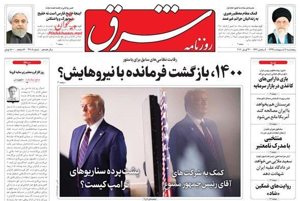 عناوین اخبار روزنامه شرق در روز پنجشنبه ۱۱ ارديبهشت