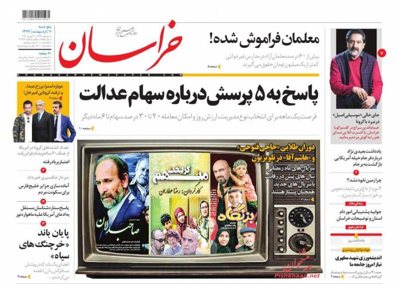 عناوین اخبار روزنامه خراسان در روز پنجشنبه ۱۱ ارديبهشت