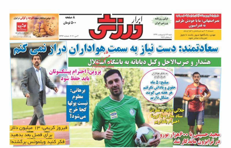 عناوین اخبار روزنامه ابرار ورزشى در روز شنبه ۱۳ ارديبهشت