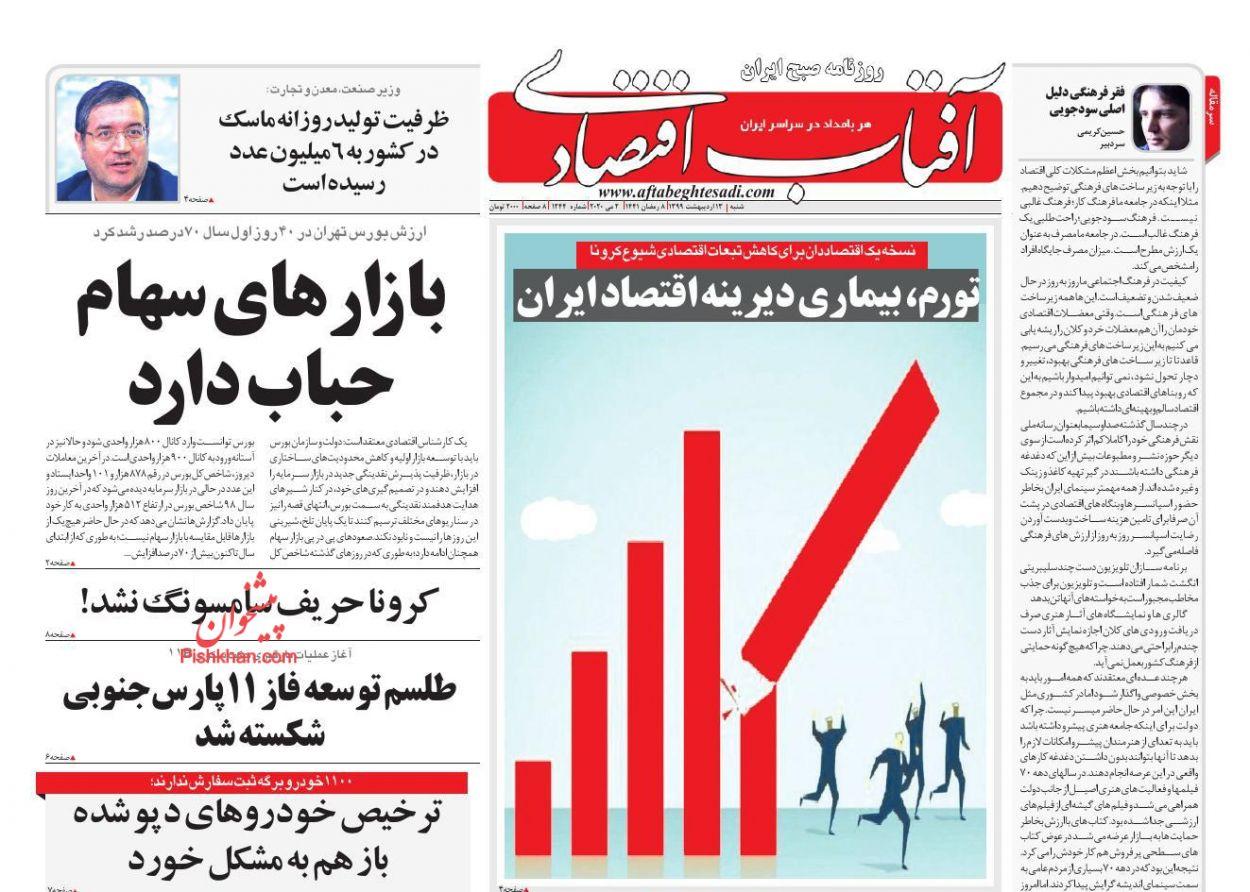 عناوین اخبار روزنامه آفتاب اقتصادی در روز شنبه ۱۳ ارديبهشت :