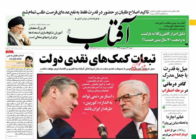 عناوین اخبار روزنامه آفتاب یزد در روز شنبه ۱۳ ارديبهشت