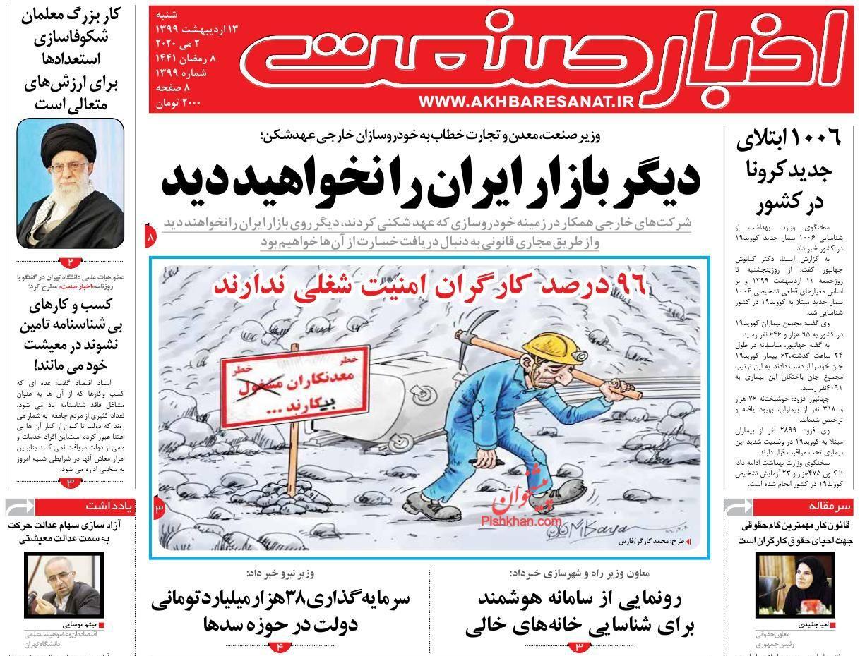 عناوین اخبار روزنامه اخبار صنعت در روز شنبه ۱۳ ارديبهشت :