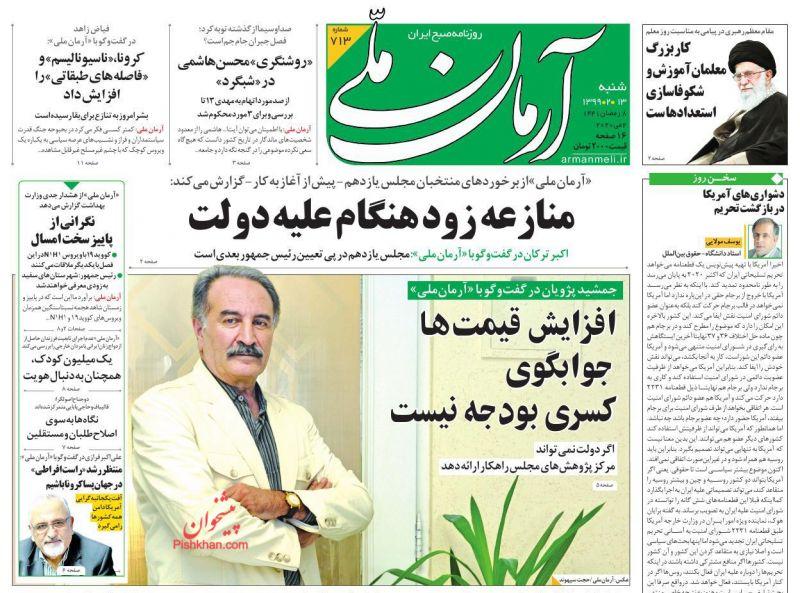 عناوین اخبار روزنامه آرمان ملی در روز شنبه ۱۳ ارديبهشت