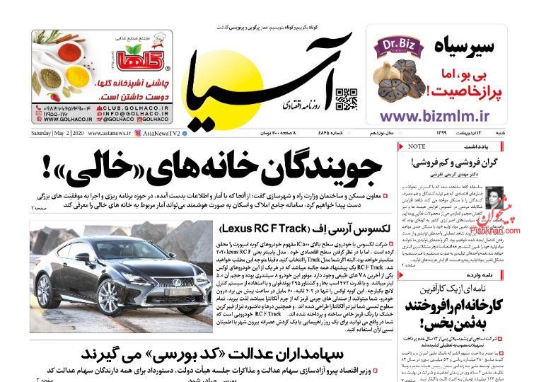 عناوین اخبار روزنامه آسیا در روز شنبه ۱۳ ارديبهشت