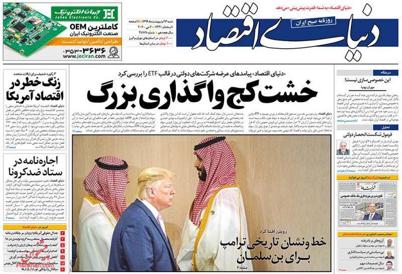 عناوین اخبار روزنامه دنیای اقتصاد در روز شنبه ۱۳ ارديبهشت