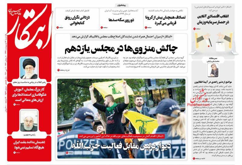عناوین اخبار روزنامه ابتکار در روز شنبه ۱۳ ارديبهشت