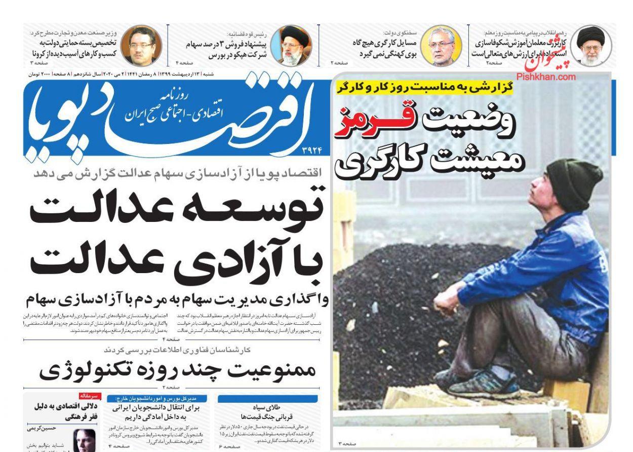 عناوین اخبار روزنامه اقتصاد پویا در روز شنبه ۱۳ ارديبهشت :