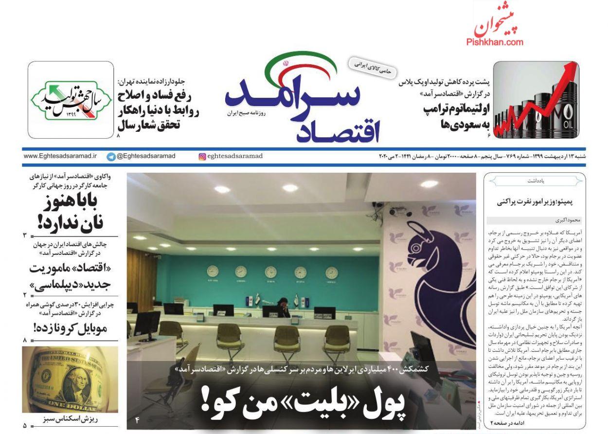 عناوین اخبار روزنامه اقتصاد سرآمد در روز شنبه ۱۳ ارديبهشت :