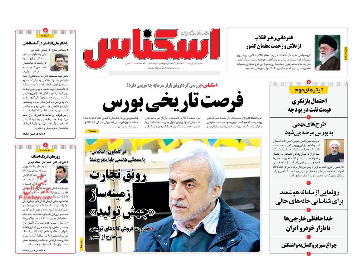 عناوین اخبار روزنامه اسکناس در روز شنبه ۱۳ ارديبهشت :