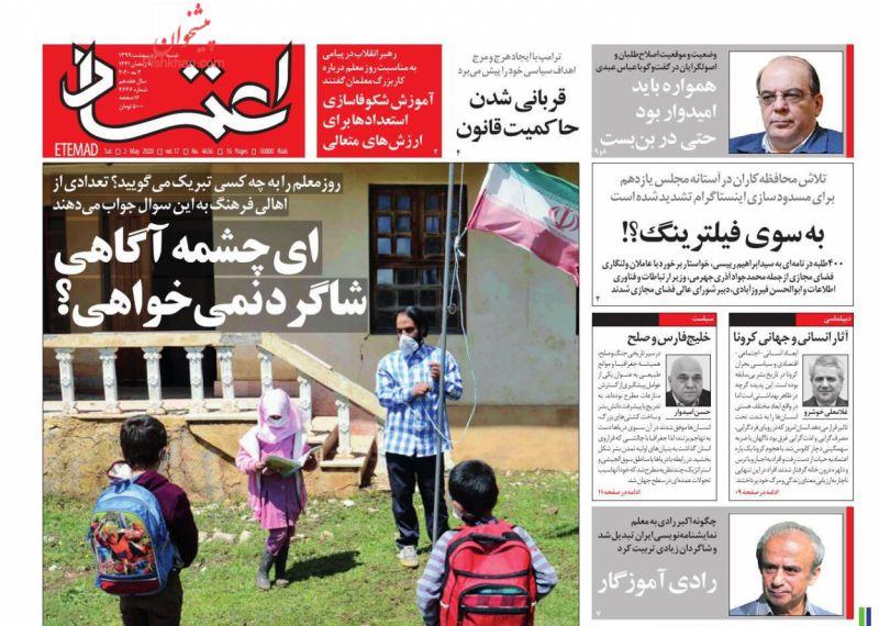 عناوین اخبار روزنامه اعتماد در روز شنبه ۱۳ ارديبهشت