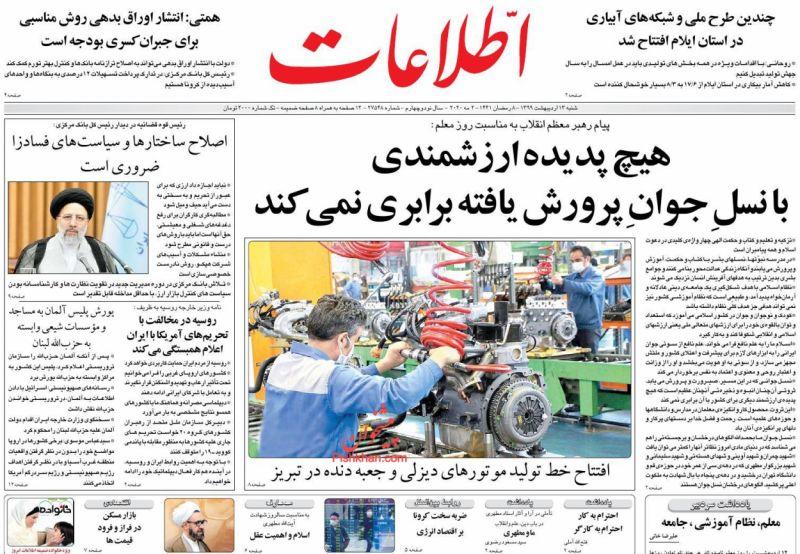 عناوین اخبار روزنامه اطلاعات در روز شنبه ۱۳ ارديبهشت