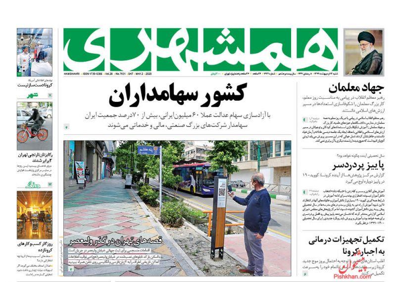 عناوین اخبار روزنامه همشهری در روز شنبه ۱۳ ارديبهشت