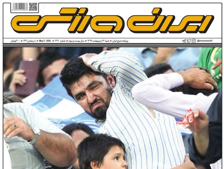 عناوین اخبار روزنامه ایران ورزشی در روز شنبه ۱۳ ارديبهشت