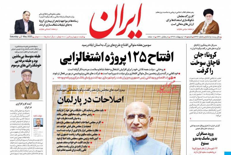 عناوین اخبار روزنامه ایران در روز شنبه ۱۳ ارديبهشت