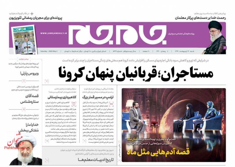عناوین اخبار روزنامه جام جم در روز شنبه ۱۳ ارديبهشت