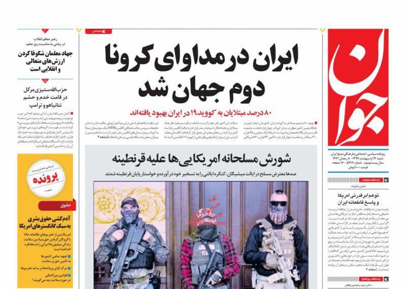 عناوین اخبار روزنامه جوان در روز شنبه ۱۳ ارديبهشت