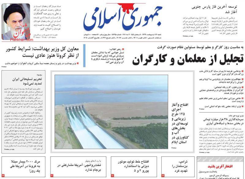عناوین اخبار روزنامه جمهوری اسلامی در روز شنبه ۱۳ ارديبهشت