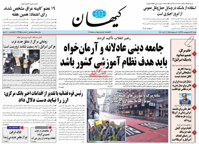 عناوین اخبار روزنامه کيهان در روز شنبه ۱۳ ارديبهشت