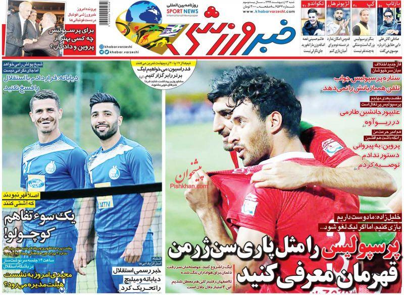 عناوین اخبار روزنامه خبر ورزشی در روز شنبه ۱۳ ارديبهشت