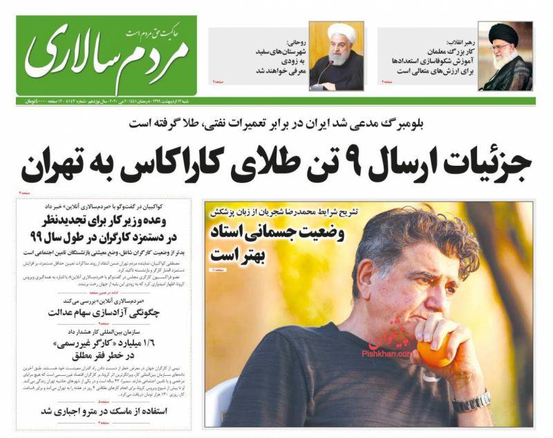 عناوین اخبار روزنامه مردم سالاری در روز شنبه ۱۳ ارديبهشت