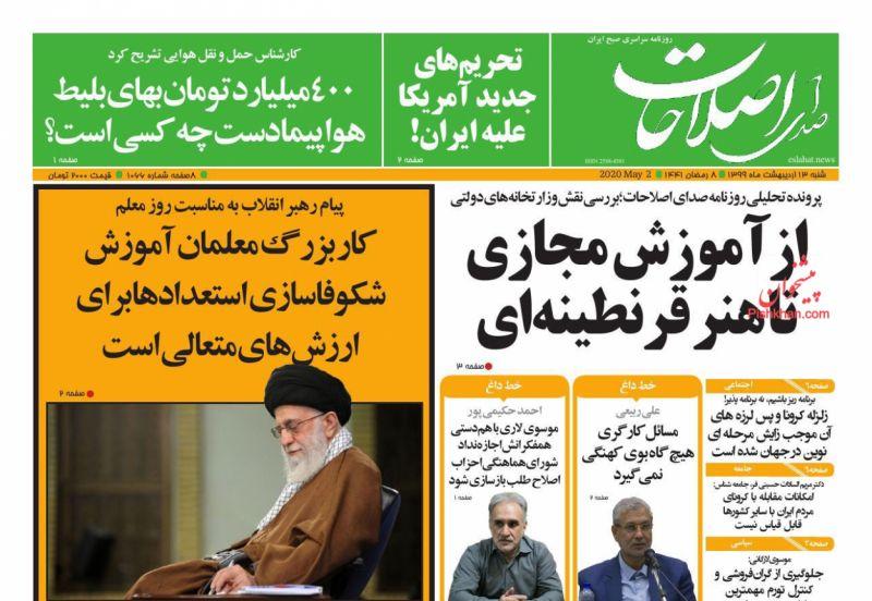 عناوین اخبار روزنامه صدای اصلاحات در روز شنبه ۱۳ ارديبهشت