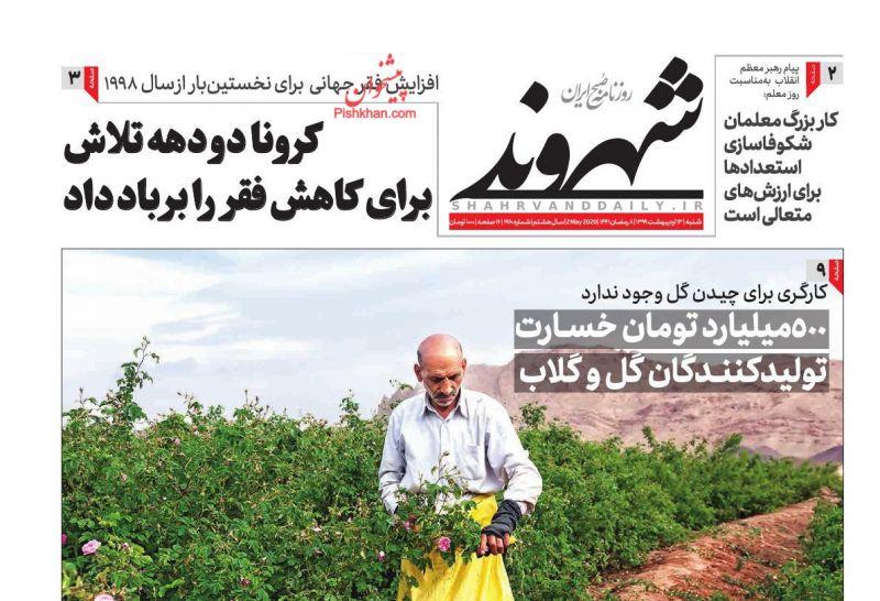 عناوین اخبار روزنامه شهروند در روز شنبه ۱۳ ارديبهشت