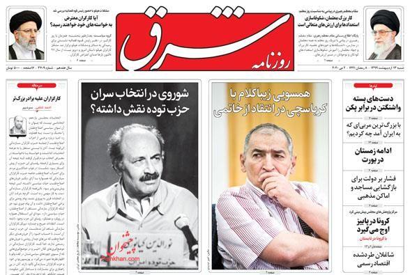 عناوین اخبار روزنامه شرق در روز شنبه ۱۳ ارديبهشت